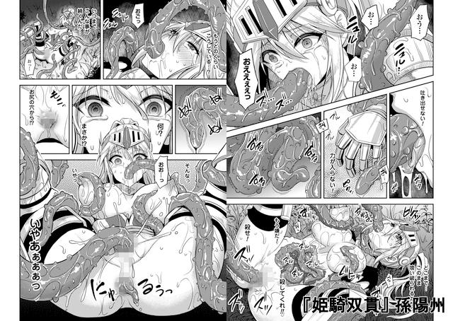 二次元コミックマガジン 触手貫通に身悶えるヒロインたちVol.2