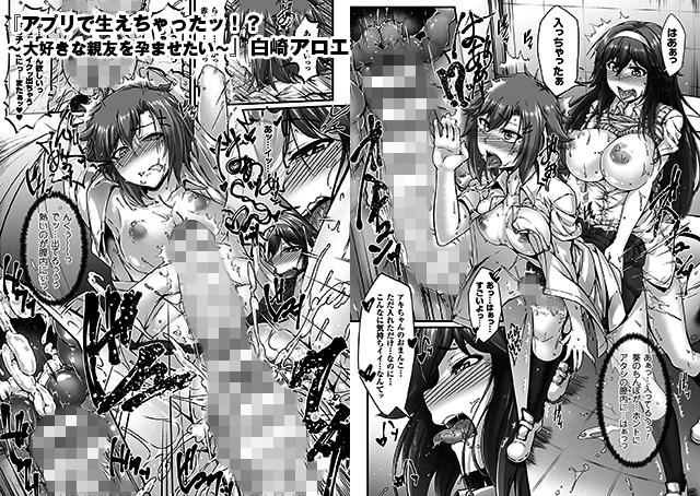 【エロマンガ】二次元コミックマガジン ふたなり娘に中出し孕ませ!Vol.2|二次元エロ漫画アーカイブ