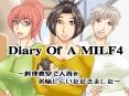 Diary Of A MILF4〜料理教室で人妻を美味しく頂きました〜