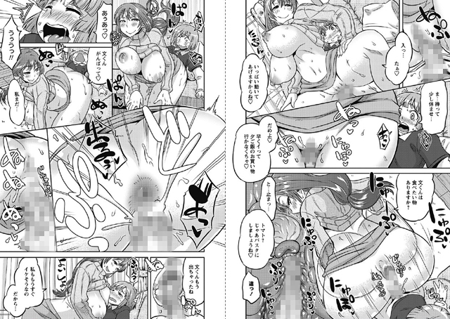 Masyo 2016年7月号【新作】【スマホ対応】
