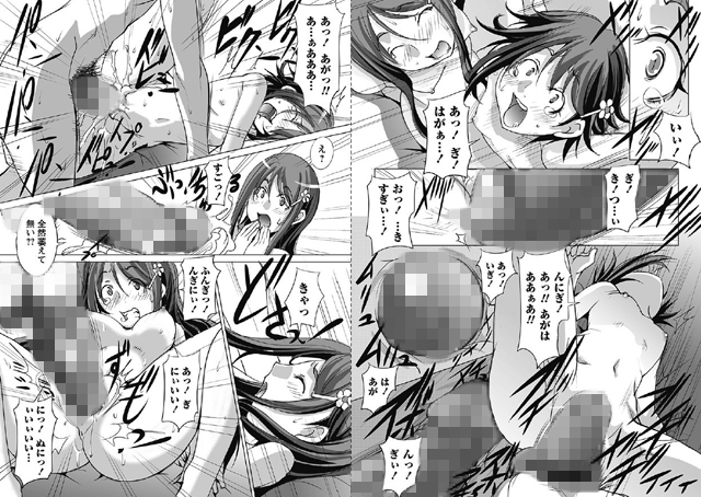 Masyo 2016年8月号【新作】【スマホ対応】