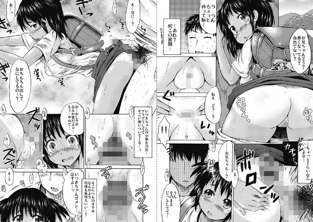 つりスカ少女とセックスする方法【新作】【スマホ対応】