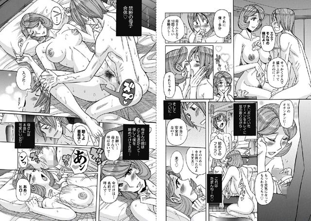 【エロマンガ】雌お母さん|二次元エロ漫画アーカイブ