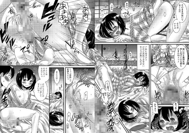 月刊Web男の娘・れくしょんッ!S 【Vol.03】【スマホ対応】