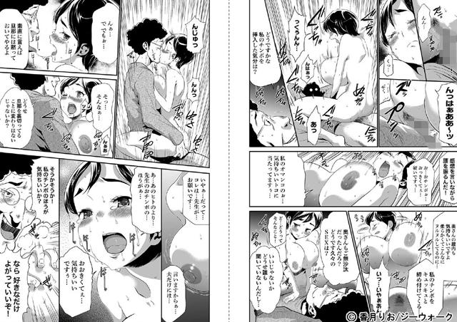 偽装姦禁【スマホ対応】