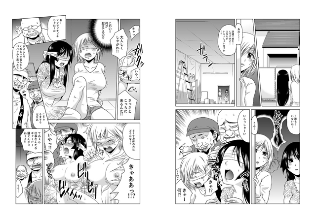 JD強性労働 〜汗臭オヤジ達の生贄〜 【2】【スマホ対応】