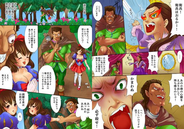 ぶっかけ白雪姫 〜ドすけべ狩人と七人のキモおやじ〜 【フルカラー】【スマホ対応】