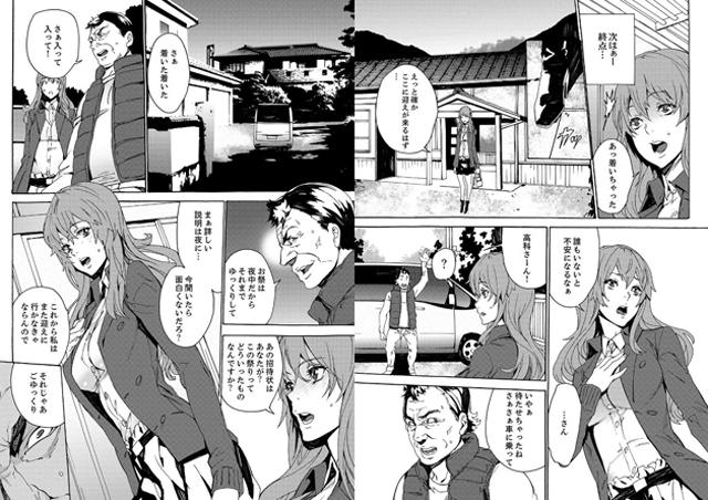 淫習の祭 〜男だらけの村にオンナ1人〜 【2】【スマホ対応】