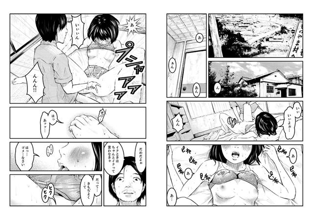狂獄村の少女 〜シロイノイッパイダシテ…〜 【1】【新作】【スマホ対応】
