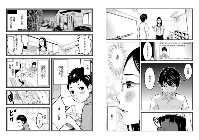 狂獄村の少女 〜シロイノイッパイダシテ…〜 【2】【新作】【スマホ対応】