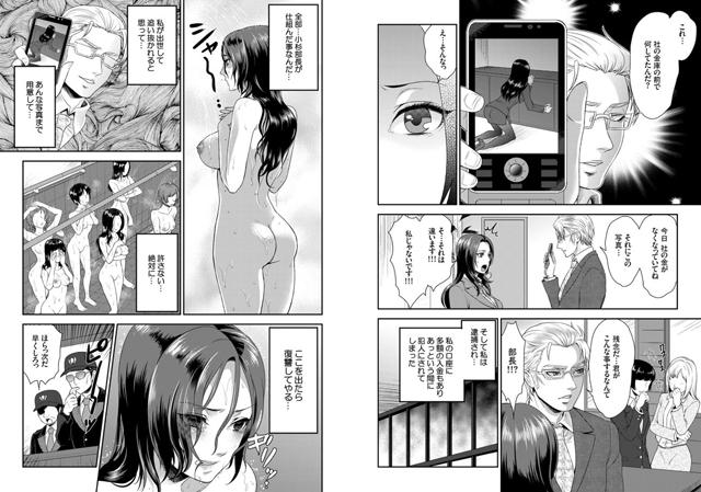 女囚081号 〜恨みの陵辱監獄〜 【1】【新作】【スマホ対応】
