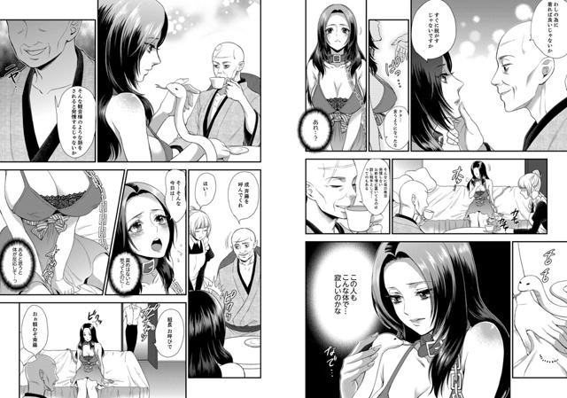 女囚081号 〜恨みの陵辱監獄〜 【3】【新作】【スマホ対応】