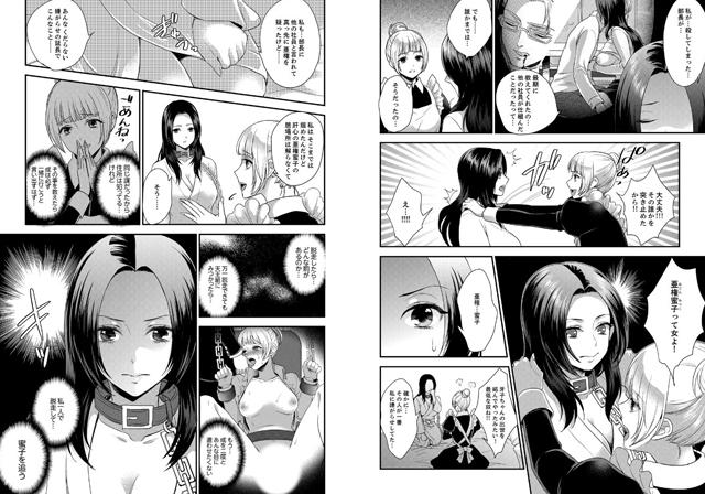 女囚081号 〜恨みの陵辱監獄〜 【4】【新作】【スマホ対応】