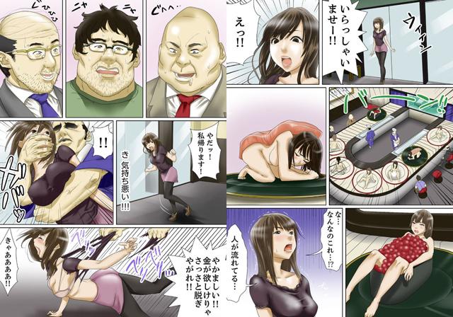 女体回転寿司 〜汚されたアワビたち〜 【フルカラー】 【1】【新作】【スマホ対応】