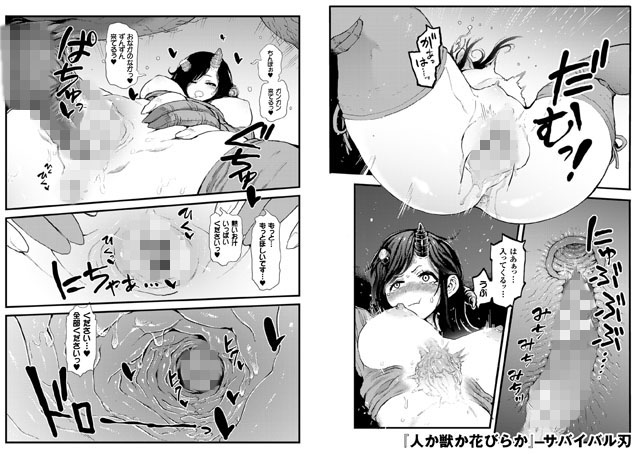 二次元コミックマガジン 子宮ノックでポルチオ絶頂!Vol.1