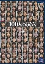 【エロ動画】100人の尻穴 第6集の画像