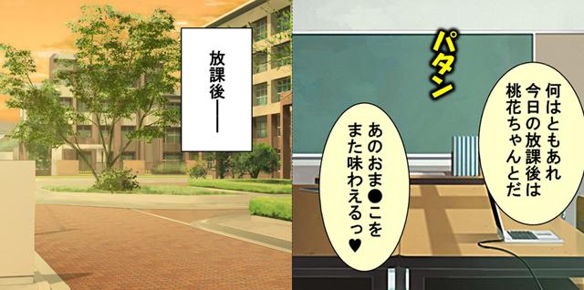 黒板ショッキング! 〜操りヨコドリ放課後オッパイ〜 【第2巻】