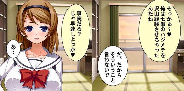 黒板ショッキング! 〜操りヨコドリ放課後オッパイ〜 【第4巻】