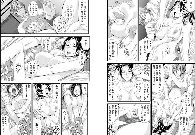 イケメン整体師の極上ヌルヌル触手プレイ【新作】【スマホ対応】