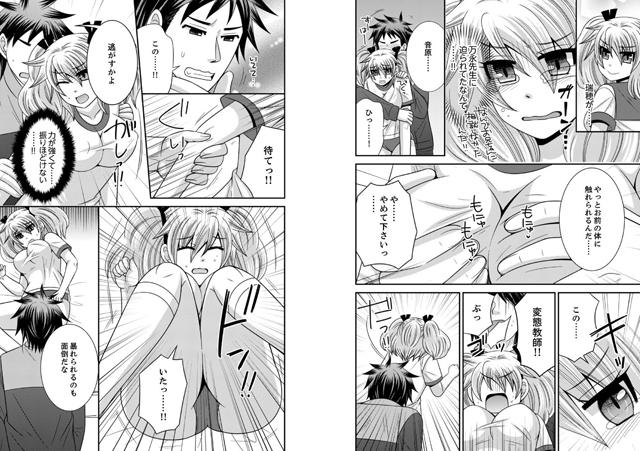 兄妹チェンジ! 〜可愛い妹の体がエロすぎてヤバイ 【2】【新作】【スマホ対応】