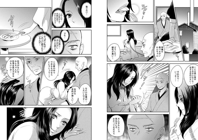 女囚081号 〜恨みの陵辱監獄〜 【6】【新作】【スマホ対応】