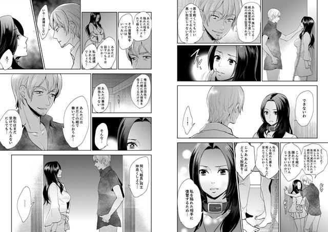 女囚081号 〜恨みの陵辱監獄〜 【7】【新作】【スマホ対応】