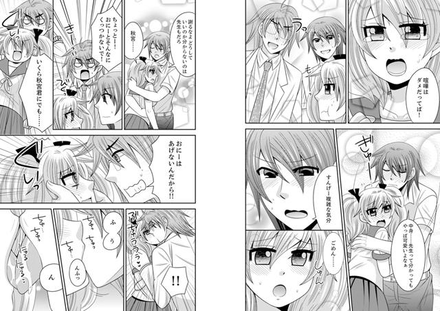 兄妹チェンジ! 〜可愛い妹の体がエロすぎてヤバイ 【6】【新作】【スマホ対応】