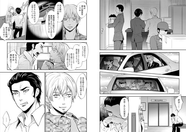 女囚081号 〜恨みの陵辱監獄〜 【8】【新作】【スマホ対応】