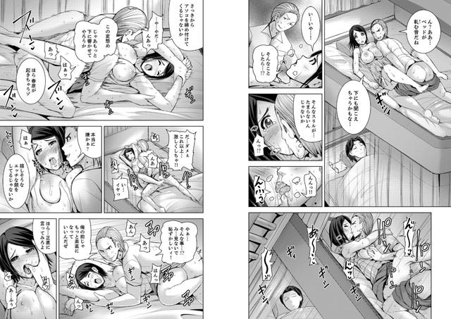 イキすぎ人妻痴漢電車 〜快楽に堕ちたカラダ 【8】【新作】【スマホ対応】