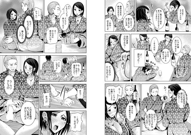 イキすぎ人妻痴漢電車 〜快楽に堕ちたカラダ 【9】【新作】【スマホ対応】