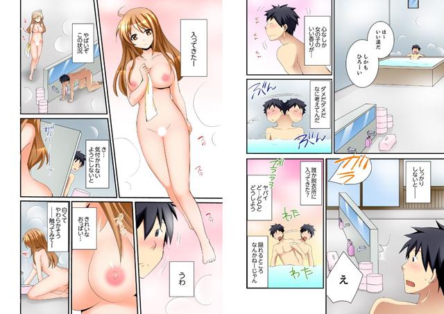 女子寮で日替りエッチ −JKのナカって気持ちいい…!! 【1】【新作】【スマホ対応】