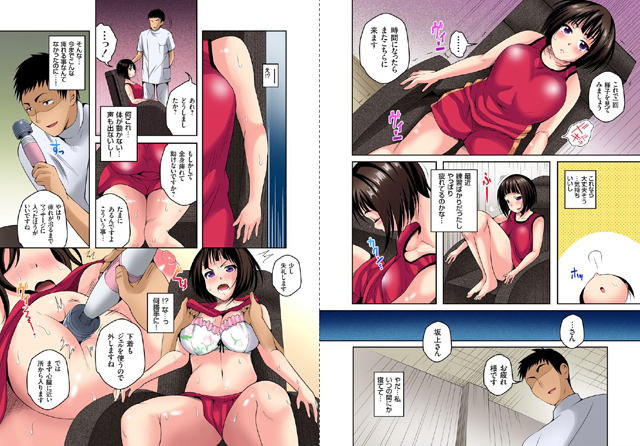 JKマッサージ 〜部活系女子をぬるぬるにして… 【2】【新作】