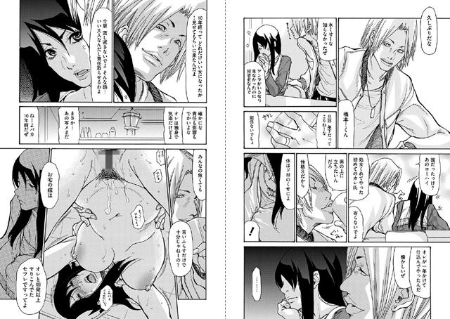 ネトラレズキ【新作】【スマホ対応】