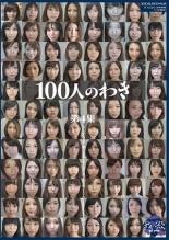 【エロ動画】100人のわき 第4集の画像