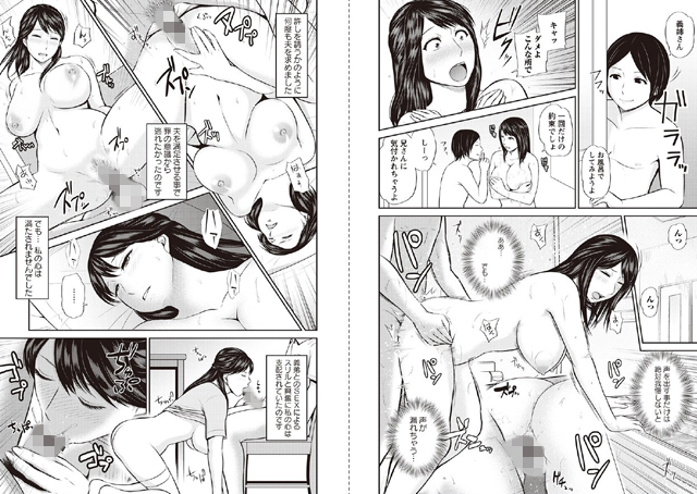 蜜液の渦 〜滴り堕ちる若妻達〜【新作】【スマホ対応】