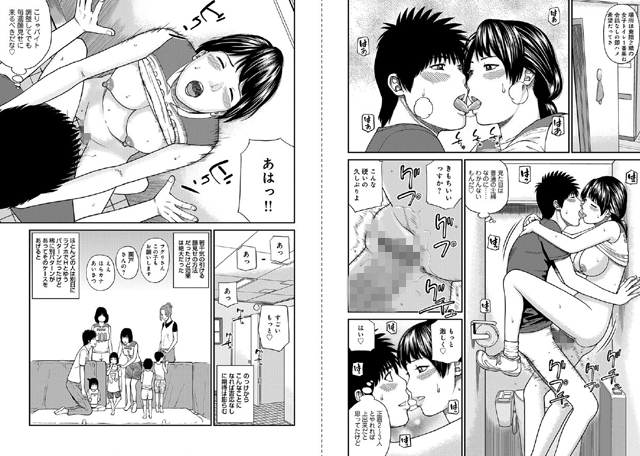WEB版コミック激ヤバ! 【Vol.90】【新作】【スマホ対応】