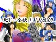 リビドー全快!!Vol09+