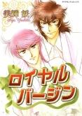 ロイヤルバージン Vol.1