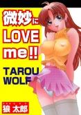 微妙にLove me!! Vol.1