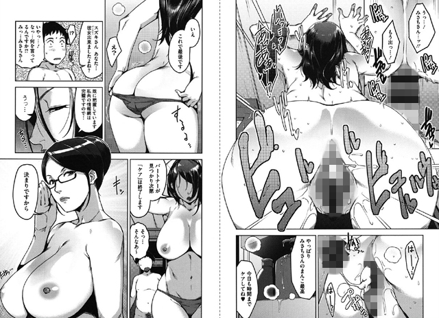 性活交情計画【新作】【スマホ対応】