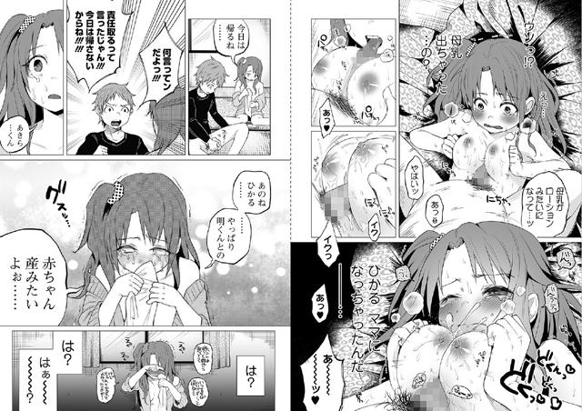 コミックMate L 【Vol.10】【新作】【スマホ対応】