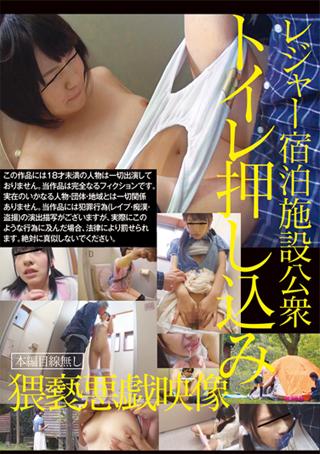レジャー宿泊施設公衆トイレ押し込み猥褻悪戯映像のタイトル画像