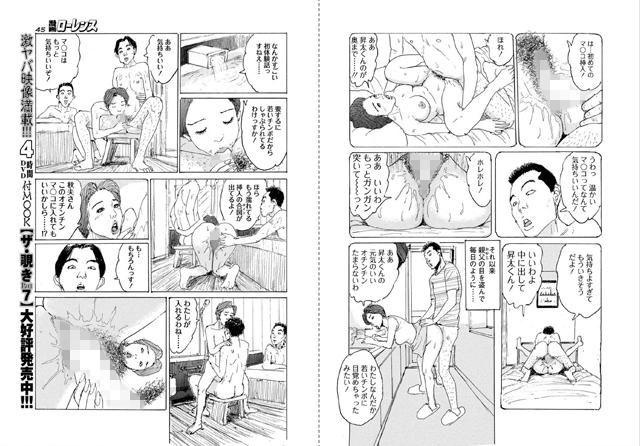 漫画ローレンス 2016年9月号【新作】【スマホ対応】