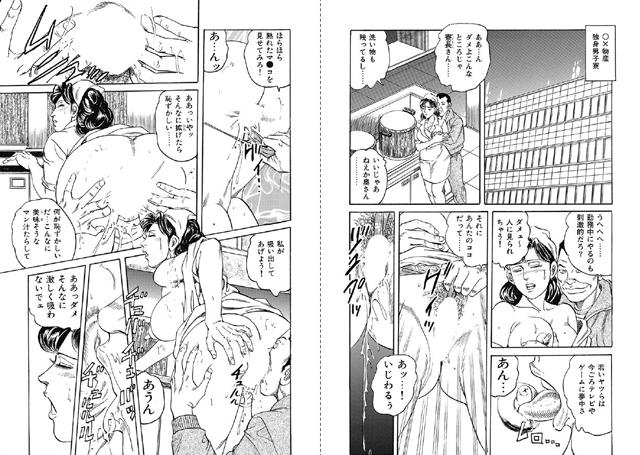完熟妻のふしだら日記【新作】【スマホ対応】