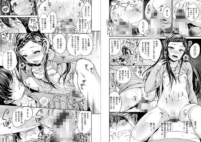 絶対ムテキ少女【新作】【スマホ対応】