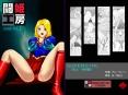 闘姫工房vol.1 SUPER GIRL【敗北・拷問編】ダウンロード限定版