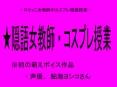 隠語女教師・コスプレ授業