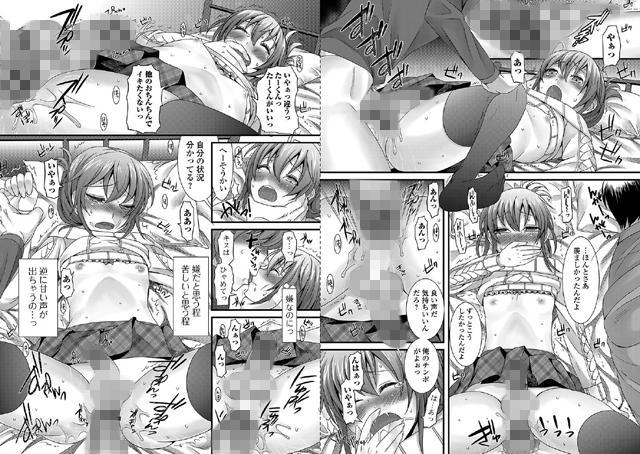 男の娘☆れぼりゅーしょん!【新作】【スマホ対応】