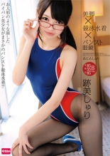 【エロ動画】美脚×競泳水着×パンスト眼鏡 跡美しゅりの画像