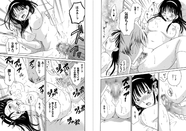 放課後NTR【新作】【スマホ対応】